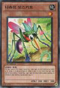 NaturiaMosquito-DREV-KR-C-1E