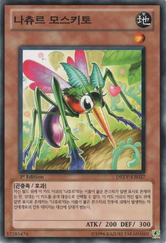 File:NaturiaMosquito-DREV-KR-C-1E.png