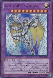 RainbowNeos-DE02-JP-SR