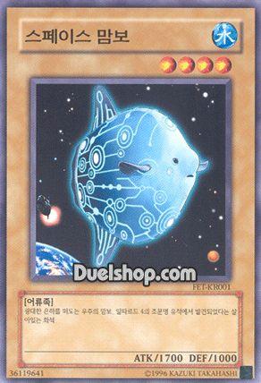 File:SpaceMambo-FET-KR-C-UE.jpg