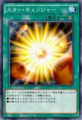 StarChanger-JP-Anime-AV