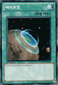 Terraforming-SD20-KR-C-1E