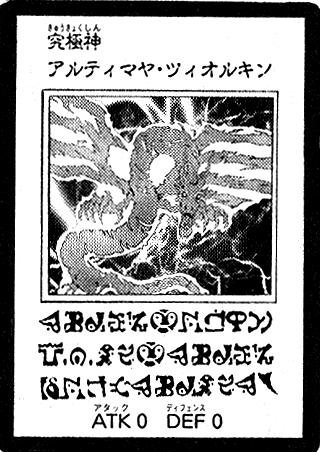 File:UltimayaTzolkin-JP-Manga-5D.png
