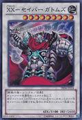 XXSaberGottoms-DE04-JP-SR
