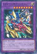 XYZDragonCannon-15AX-JP-MLR