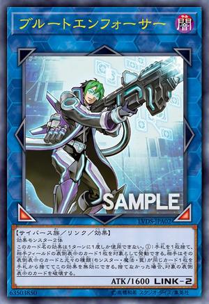 BruteEnforcer-LVDS-JP-OP