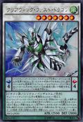 ClearWingFastDragon-YA02-JP-UR