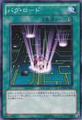 CrashbugRoad-GENF-JP-C