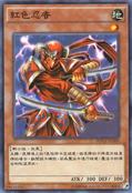 CrimsonNinja-HD13-TC-C