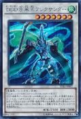 DDDGustKingAlexander-SPRG-JP-ScR