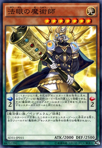 File:DharmaEyeMagician-SD31-JP-C.png