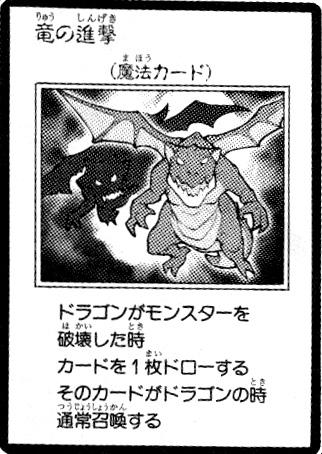 File:DragonsCharge-JP-Manga-GX.jpg
