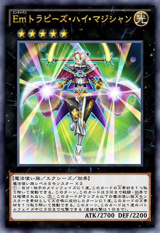 File:PerformageTrapezeHighMagician-JP-Anime-AV.png