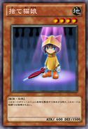 StrayCatGirl-JP-Anime-ZX