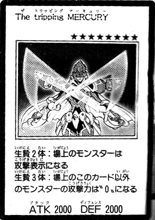 File:TheTripperMercury-JP-Manga-GX.jpg