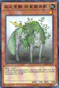 UnifloraMysticalBeastoftheForest-REDU-TC-C