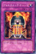 VolcanicRecharge-FOTB-JP-C