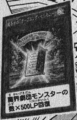 AbyssScriptOpeningCeremony-JP-Manga-DY.png