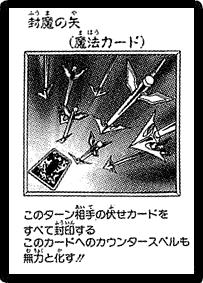 File:AntiMagicArrows-JP-Manga-DM.png