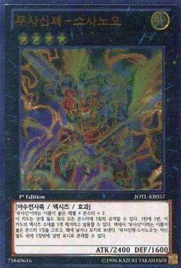 File:BujinteiSusanowo-JOTL-KR-UtR-1E.png