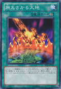 BurningLand-BE01-JP-C