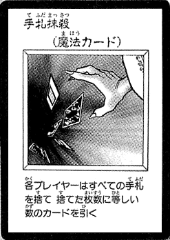 File:CardDestruction-JP-Manga-DM.png