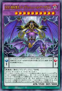 DDDSuperDoomKingPurpleArmageddon-JP-Anime-AV-2