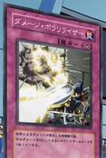 DamagePolarizer-JP-Anime-GX