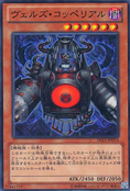 EvilswarmCoppelia-DS13-JP-C