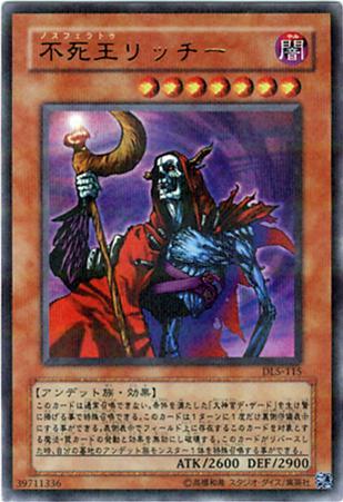 File:FushiohRichie-DL5-JP-UPR.png