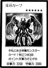 GaaptheDivineSoldier-JP-Manga-R