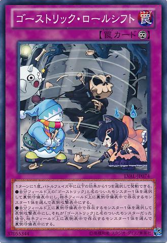 File:GhostrickGoRound-LVAL-JP-C.png