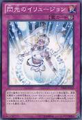 GloriousIllusion-DE02-JP-C