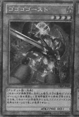 File:GogogoGhost-JP-Manga-DZ.png