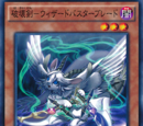 Destruction Sword - Wizard Buster Blade