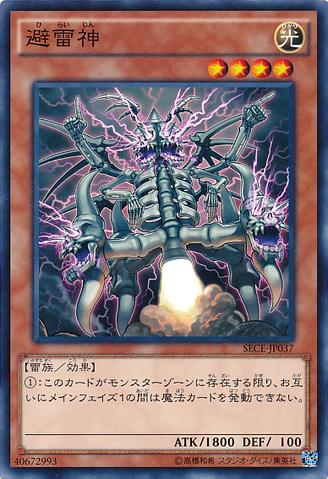 File:LightningRodLord-SECE-JP-C.png