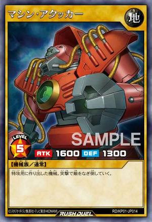 MachineAttacker-RDKP01-JP-OP