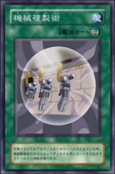 File:MachineDuplication-JP-Anime-DM.png