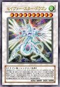 MajesticStarDragon-JP-Anime-5D