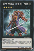 ShadowoftheSixSamuraiShien-DBSW-KR-C-UE