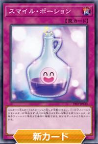 YuGiOh! TCG karta: Smile Potion