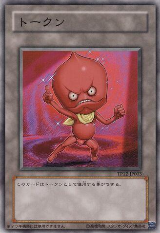 File:Token-TP12-JP-C-OjamaRed.jpg