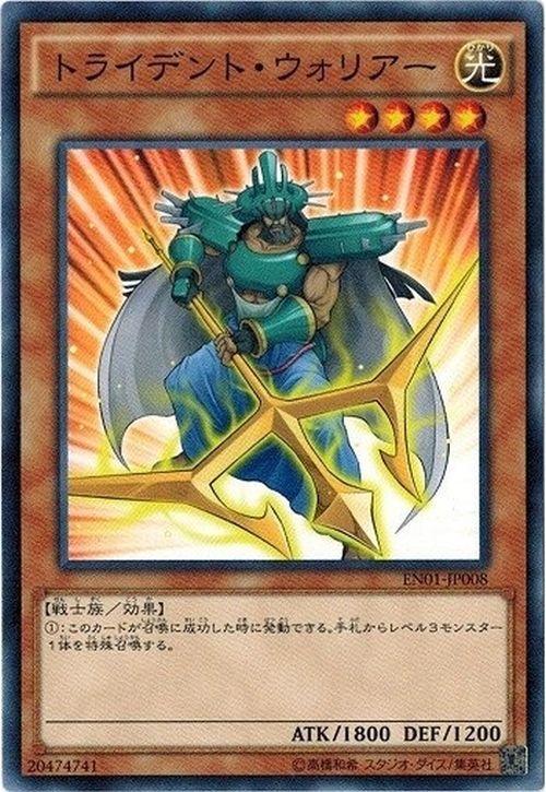 File:TridentWarrior-EN01-JP-C.png