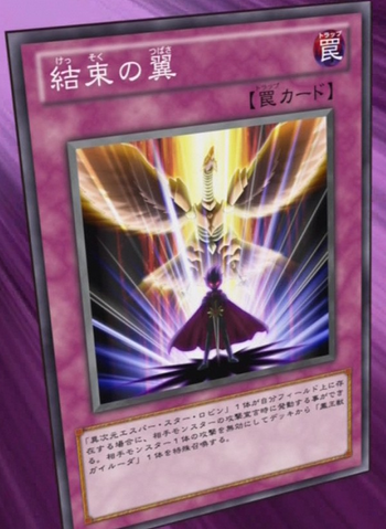 File:WingsofUnity-JP-Anime-ZX.png