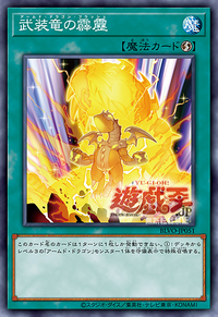 YuGiOh! TCG karta: Armed Dragon Flash
