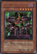 ByserShock-EE1-JP-UR