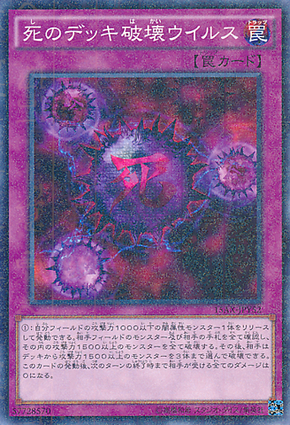 File:CrushCardVirus-15AX-JP-MLR.png