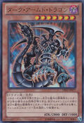 DarkArmedDragon-DE02-JP-UR