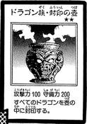 DragonCaptureJar-JP-Manga-DM