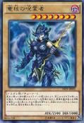 DragonCoreHexer-INOV-JP-R